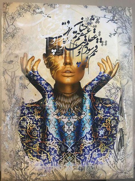 Golden Girl Persian Art Print Persian Modern Art Persian | Etsy Chocolate Navidad, Paisley Art, Islamic Art Calligraphy, Persian Calligraphy, Iranian Art, Art Sketchbook, Face Art, Mosaic Art, Artist Art