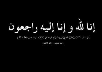 صور عزاء وفاة البقاء لله واجمل صور أدعية حداد موت إنا لله وإنا إليه راجعون عالم الصور Arabic Love Quotes Love Quotes Quotes