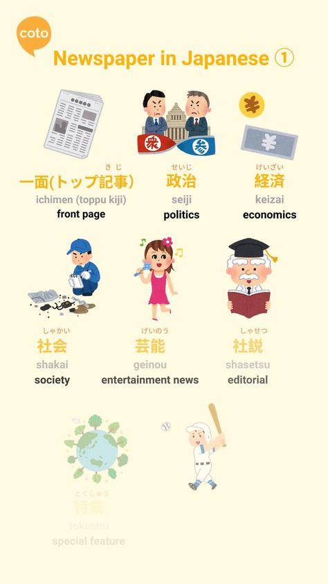 Newspaper in Japanese