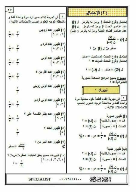 تحميل كراسة تدريبات الرياضيات للصف السادس الابتدائى الفصل الدراسى الثانى أ طارق عبد الجليل 1 J H 1 Bullet Journal