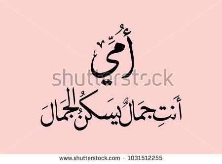 Arabic calligraphy slogan to celebrate mothers day in 21st of march, translated: My mother, what a beauty you are! عيد الأم - مخطو… | Slogan, Alone art, My pictures