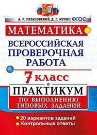 angliyskiy-yazik-7-go-klass-reshebnik-karpyuk