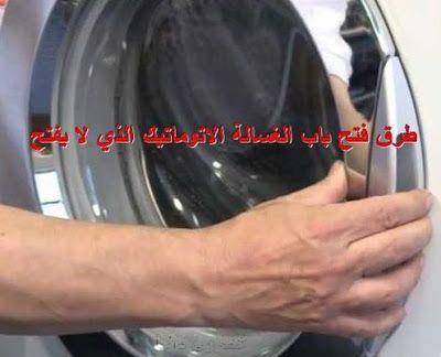 طرق فتح باب الغسالة الاتوماتيك الذي لا يفتح Washing Machine Laundry Machine Home Appliances