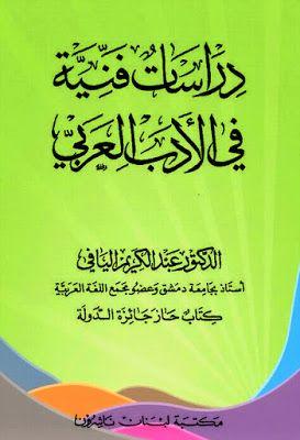 دراسات فنية في الأدب العربي - عبد الكريم اليافي pdf   Home decor, Home  decor decals, Decor