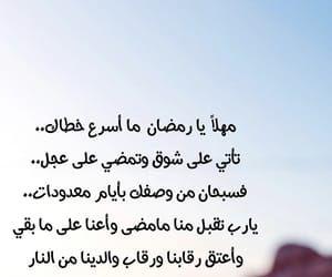 ٢٧ رمضان Ambanat Discovered By Ambanat On We Heart It Quran Quotes Inspirational Quran Quotes We Heart It