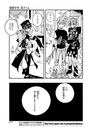 地 縛 少年 花子 くん 小説