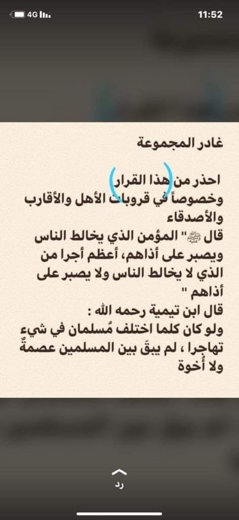 Pin By د إبراهيم On ابراهيم Arabic Calligraphy Calligraphy
