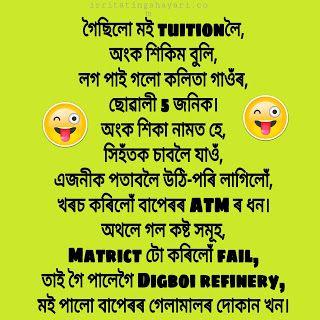 Funny Assamese Jokes In 2020 Funny Jokes Memes
