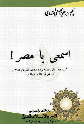 اسمعي يا مصر أبو الحسن الندوي Pdf