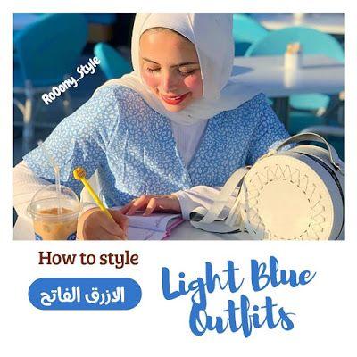 تنسيق اللون الازرق الفاتح Polka Dots Style Light Blue
