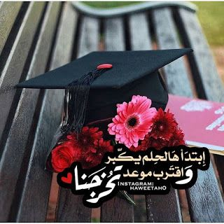 صور تخرج 2021 رمزيات مبروك التخرج Graduation Wallpaper Graduation Party Centerpieces Graduation Art