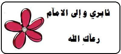 نتيجة بحث الصور عن بطاقات تشجيعية لحفظ القران Arabic Quotes Underarmor Logo Classroom