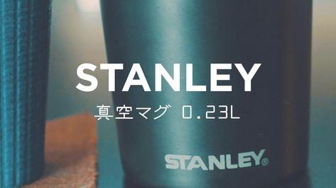 STANLEY(スタンレー) 真空マグ 0.23L