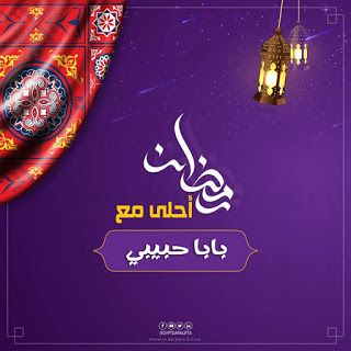 صور رمضان احلى مع اسمك اكتب اسمك الان مجانا Ramadan Cards Ramadan Decorations Ramadan