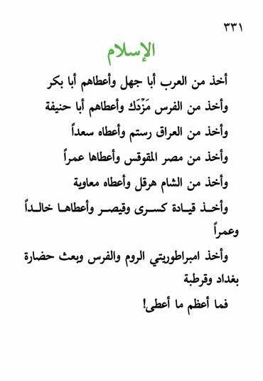 الاسلام Reflexions Apprendre