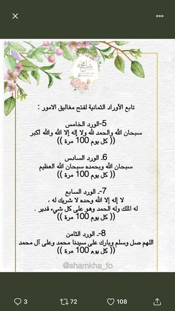 Pin By Abeer Altayeb On Amour Islam Facts Islam Beliefs Islamic Messages