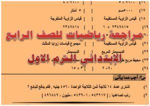 مراجعة الرياضيات للصف الرابع الابتدائى الترم الاول Arabic Calligraphy