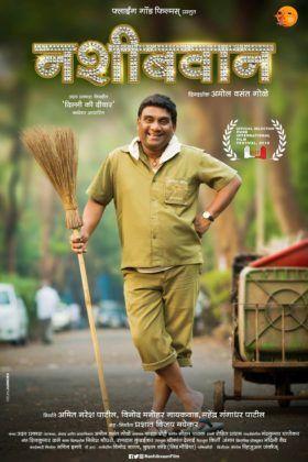 Nashibvaan 2019 Marathi Movie Cast Story Trailer Release Date Wiki Hd Movies Download Movie Website It Movie Cast