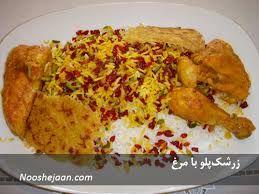 زرشك پلو مجلسى Noshejan Recipe Google Search Tv Food Food Website Recipes