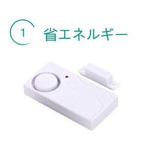 Linglang ドア 窓防犯アラーム マグネット 磁気センサー ワイヤレス