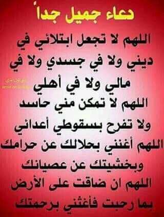 Pin By Rima Allawi On يااارب Arabic Calligraphy Calligraphy