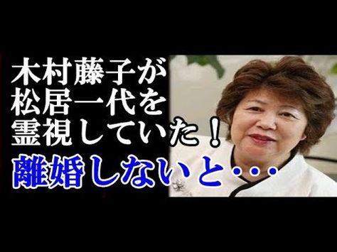 木村藤子 霊能者