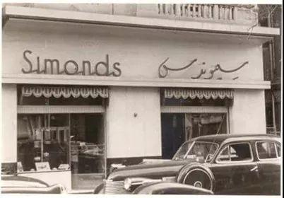 محل حلويات سيموندس شارع عدلي وسط القاهره عام 1943 Reem Cairo Old Egypt History Pictures
