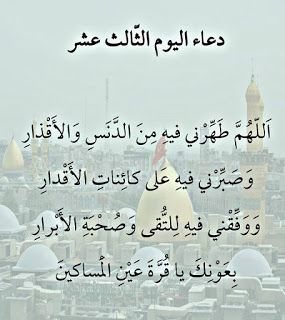 دعاء اليوم في رمضان 1440 لكل يوم دعاء جميع ادعية شهر رمضان 2019 Ramadan Day Ramadan Duaa Islam
