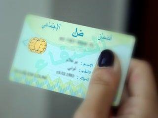 ملف وكيفية الحصول على بطاقة الشفاء Carte Chifa Convenience Store Products