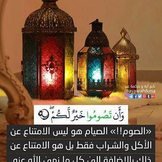 آیة و حكمة و أ ن ت ص وم وا خ ي ر ل ك م سورة البقرة ١٨٤ الصوم الصیام هو لیس الامتناع عن الأكل والشراب فقط بل هو Quran Verses Holy Quran Ramadan