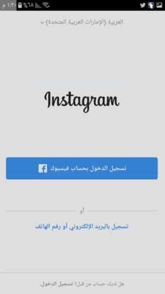 تحميل برنامج انستقرام الذهبي 2019 Download Instagram Gold تواصل لأجل سوريا Instagram