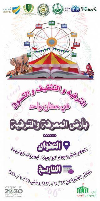 أخبار و إعلانات مهرجان أرض المعرفة و الترفية يستمر فى كورنيش جدة Blog Posts Blog Art