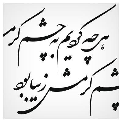 دانلود وکتور خطاطی ای دوست بیا تا غم فردا نخوریم با خط زیبای شکسته نستعلیق مناسب برای چا Persian Calligraphy Art Calligraphy Art Art Drawings Sketches Creative