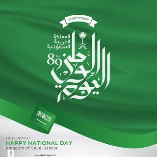 صور تهنئة اليوم الوطني 2020 اعمال بالصور عن اليوم الوطني السعودي Happy National Day National Day Psd Template Website