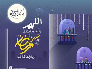 اللهم بلغنا برحمتك شهر رمضان وبارك لنا فيه In 2021