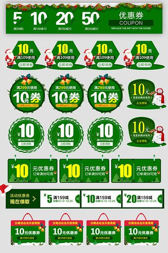 Ecommerce Christmas Coupon Combination Comprehensive Template Psd E Commerce Psd Free Download Pikbest Shopping Coupons Christmas Coupons Mothers Day Pictures