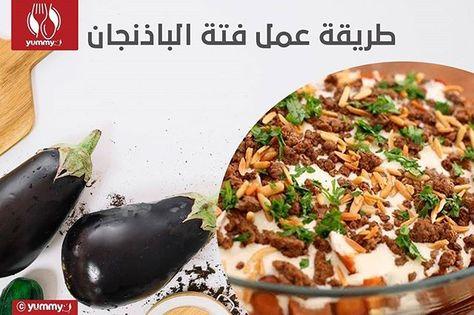 فتة الباذنجان باللحم المفروم انستافود انستا وصفة وجبة اكلات طبخ اطباق رئيسية Food Instafood Infographic Recipes Gourmet Meatballs Arabic Food