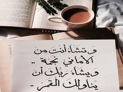 وتشاء أنت من الأماني نجمة ويشاء ربك أن يناولك القمر Funny Arabic Quotes English Quotes Handwritten Quotes