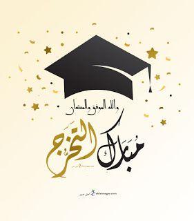 صور تخرج 2021 رمزيات مبروك التخرج Graduation Party Decor Graduation Images Graduation Decorations