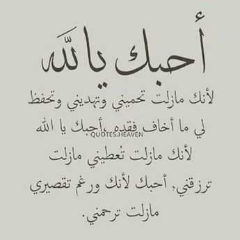 اللهم أرني عجائب قدرتك في ما أتمنى Islamic Quotes Quran Islam Facts Islamic Phrases