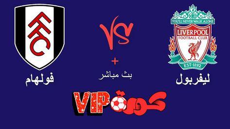 يلا شوت بث مباشر مبارة ليفربول وفولهام مشاهدة مباشرة اليوم 17 03 2019 تذاع المباراة الساعه 4 15 Sport Team Logos Liverpool Cleveland Cavaliers Logo