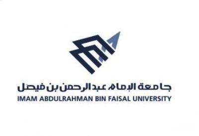 جامعة الإمام عبد الرحمن بن فيصل تعلن عن توفر 83 وظيفة شاغرة للرجال والنساء صحيفة وظائف الإلكترونية Tech Company Logos Company Logo University