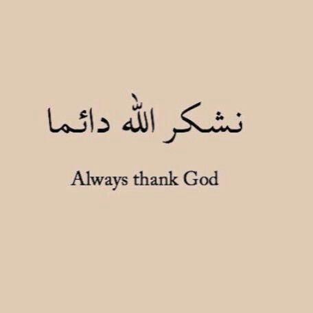 الحمدلله Thank God God Calligraphy