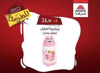 عروض عرفه جروب مهرجان العودة للمدارس Arafa Group حتى 7 سبتمبر Mustard Bottle Condiments Bottle