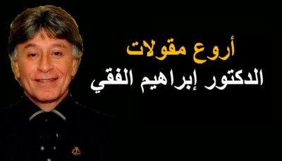 أقوال مأثورة وحكم رائعة عن العلم والمعرفة Arabic Quotes Quotes Poster