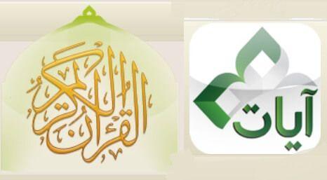 افضل برنامج قران للايفون بدون نت موثوق Quran Quran Iphone
