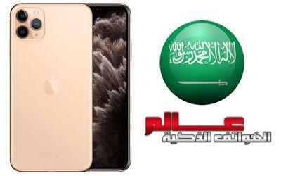 سعر آيفون 11 برو ماكس Apple Iphone 11 Pro Max في السعودية Iphone 11 Apple Iphone Iphone