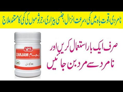Zarjam Capsule Benefits In Urdu How To Use Zarjam Capsules Qarshi Products Youtube Health And Fitness Articles Men Health Tips Homeopathy Medicine