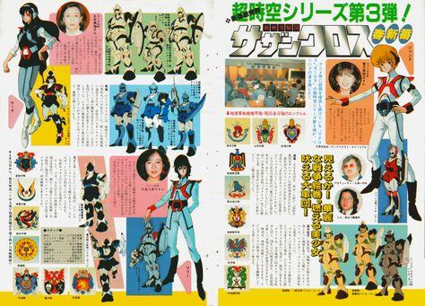 超時空騎団サザンクロス・故マイアニメ記事 - ロボテック・クロニクル