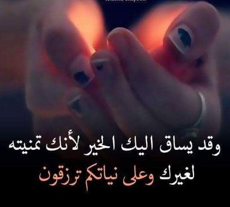 يارب اكتب لنا الخير في كل طريق نسلكه Arabic Quotes Quotes Prayers